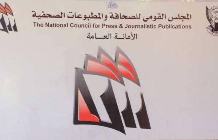 مجلس الصحافة والمطبوعات يعلق صدور صحيفتي الانتباهة والصيحة